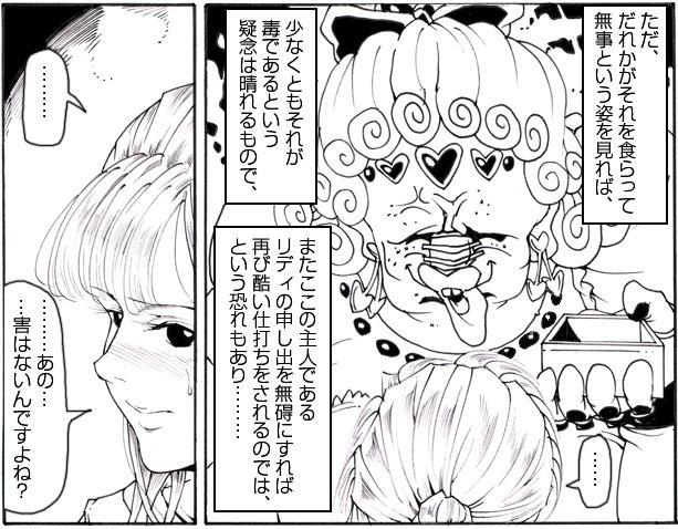 """CORRUPT&ROTTEN Cutey Liddy no Funiku no Andouille """"Sono San"""" 43"""