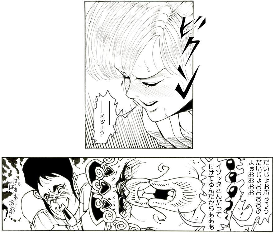 """CORRUPT&ROTTEN Cutey Liddy no Funiku no Andouille """"Sono San"""" 55"""