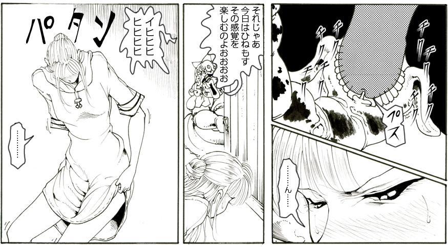 """CORRUPT&ROTTEN Cutey Liddy no Funiku no Andouille """"Sono San"""" 56"""