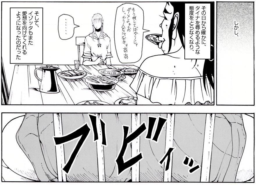 """CORRUPT&ROTTEN Cutey Liddy no Funiku no Andouille """"Sono San"""" 5"""