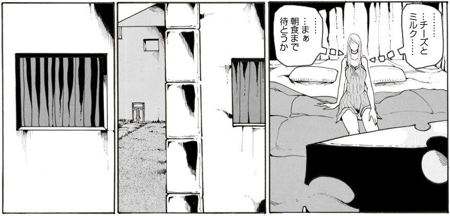 """CORRUPT&ROTTEN Cutey Liddy no Funiku no Andouille """"Sono San"""" 68"""