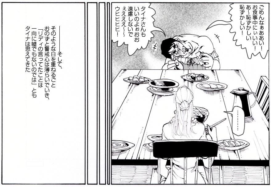 """CORRUPT&ROTTEN Cutey Liddy no Funiku no Andouille """"Sono San"""" 6"""
