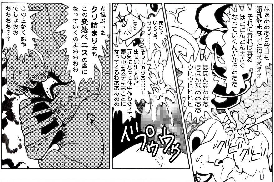 """CORRUPT&ROTTEN Cutey Liddy no Funiku no Andouille """"Sono San"""" 70"""