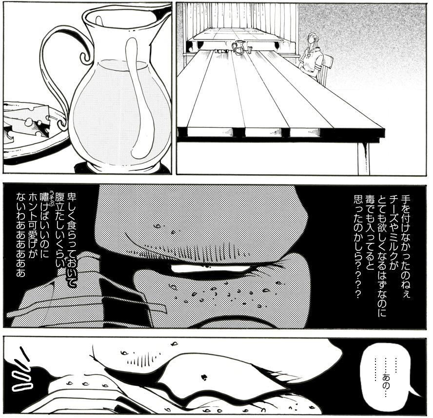 """CORRUPT&ROTTEN Cutey Liddy no Funiku no Andouille """"Sono San"""" 73"""