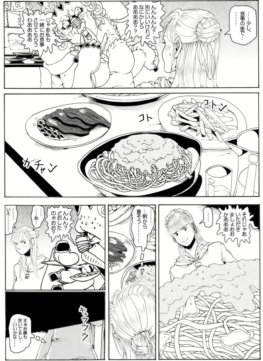 """CORRUPT&ROTTEN Cutey Liddy no Funiku no Andouille """"Sono San"""" 75"""