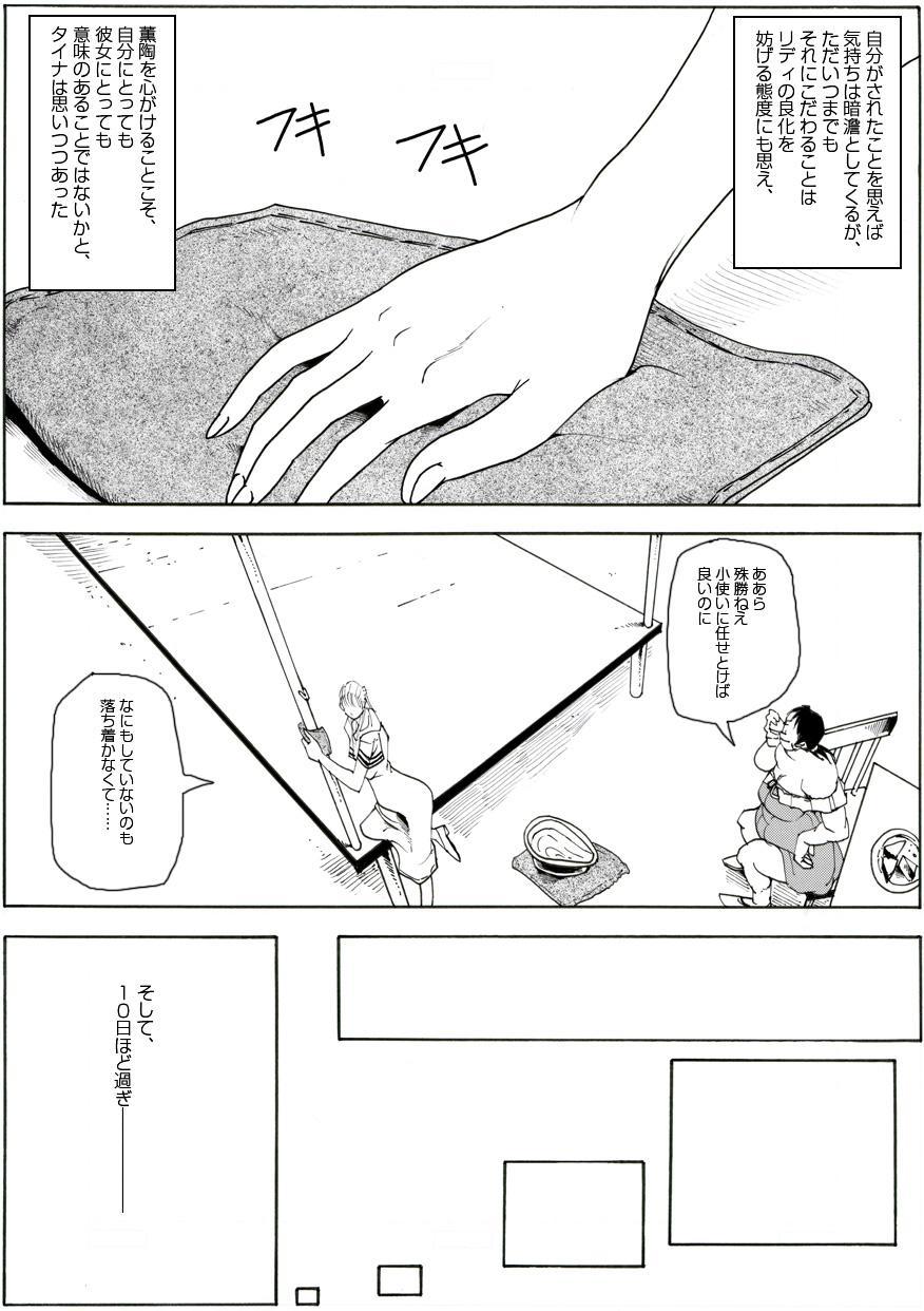 """CORRUPT&ROTTEN Cutey Liddy no Funiku no Andouille """"Sono San"""" 7"""