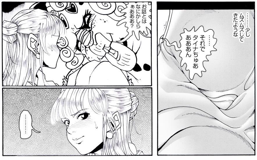"""CORRUPT&ROTTEN Cutey Liddy no Funiku no Andouille """"Sono San"""" 79"""