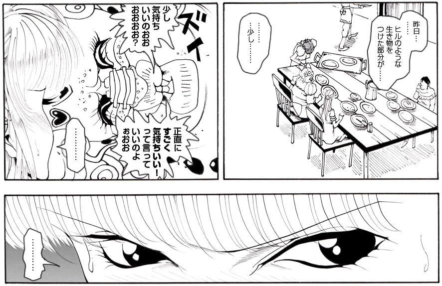 """CORRUPT&ROTTEN Cutey Liddy no Funiku no Andouille """"Sono San"""" 80"""