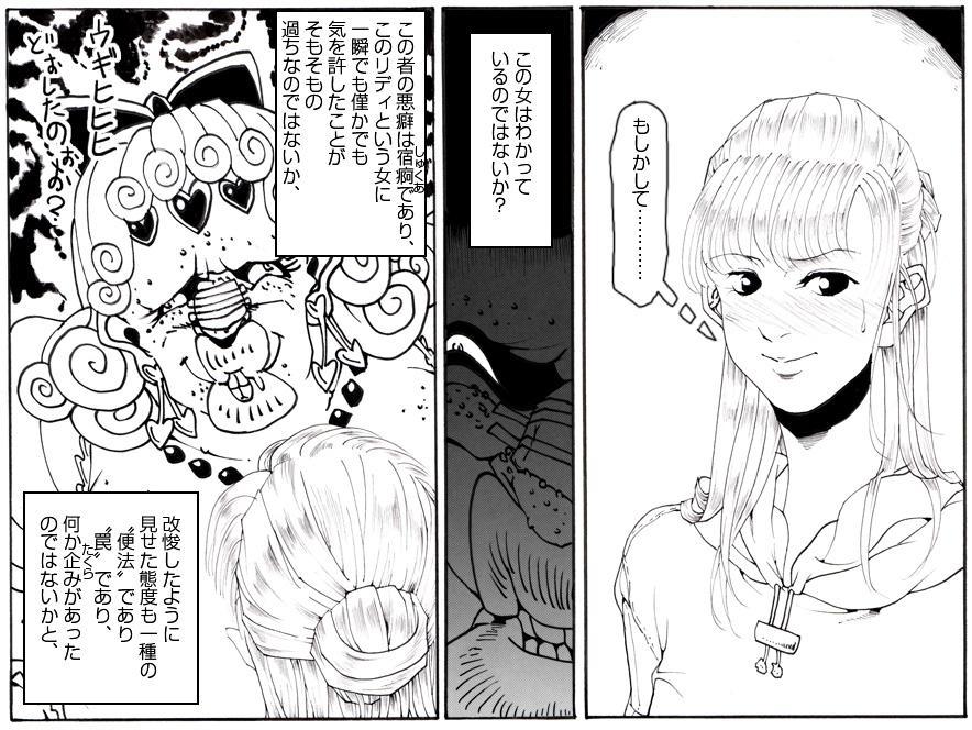 """CORRUPT&ROTTEN Cutey Liddy no Funiku no Andouille """"Sono San"""" 81"""
