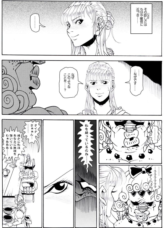 """CORRUPT&ROTTEN Cutey Liddy no Funiku no Andouille """"Sono San"""" 82"""