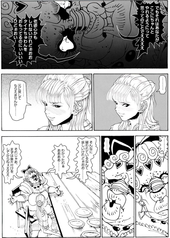 """CORRUPT&ROTTEN Cutey Liddy no Funiku no Andouille """"Sono San"""" 83"""