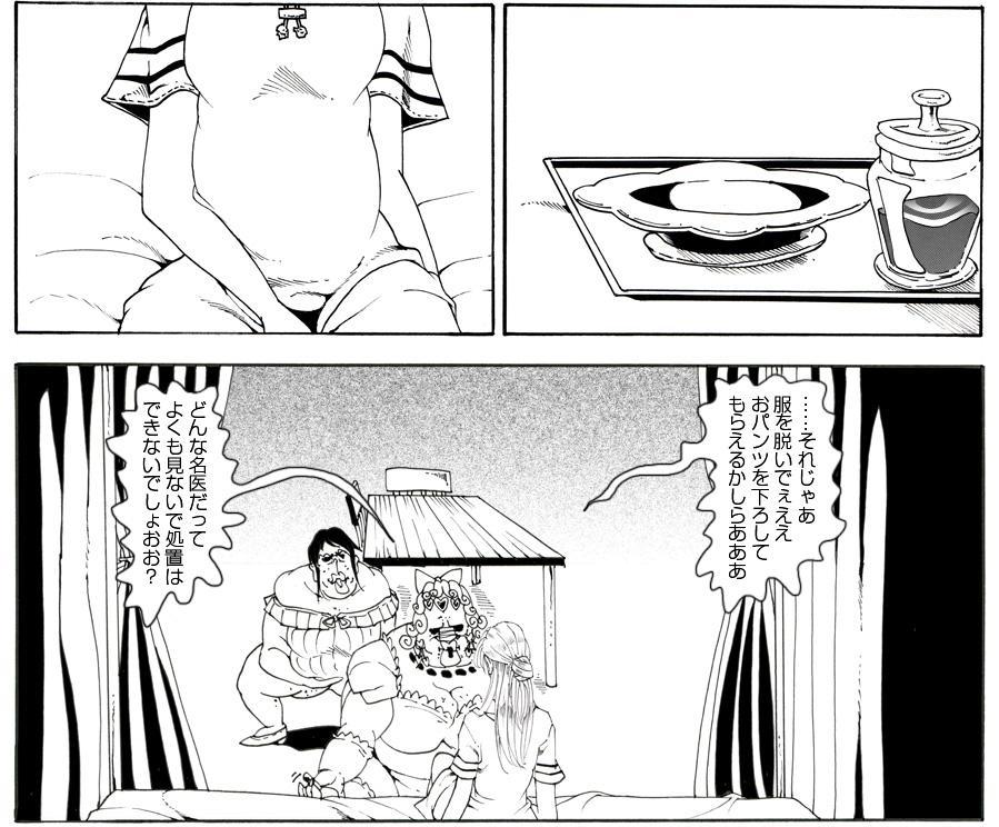 """CORRUPT&ROTTEN Cutey Liddy no Funiku no Andouille """"Sono San"""" 85"""