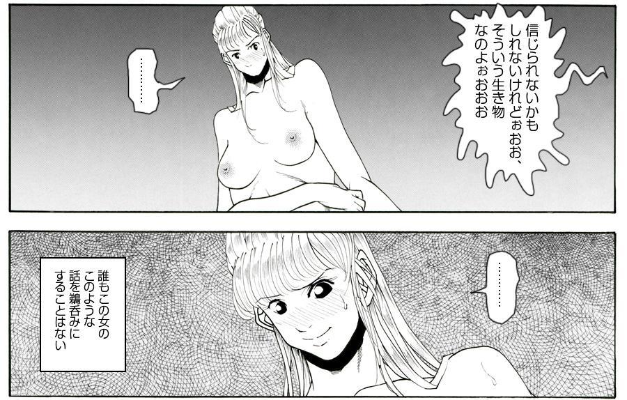 """CORRUPT&ROTTEN Cutey Liddy no Funiku no Andouille """"Sono San"""" 97"""