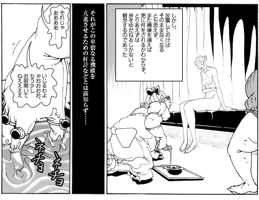 """CORRUPT&ROTTEN Cutey Liddy no Funiku no Andouille """"Sono San"""" 98"""