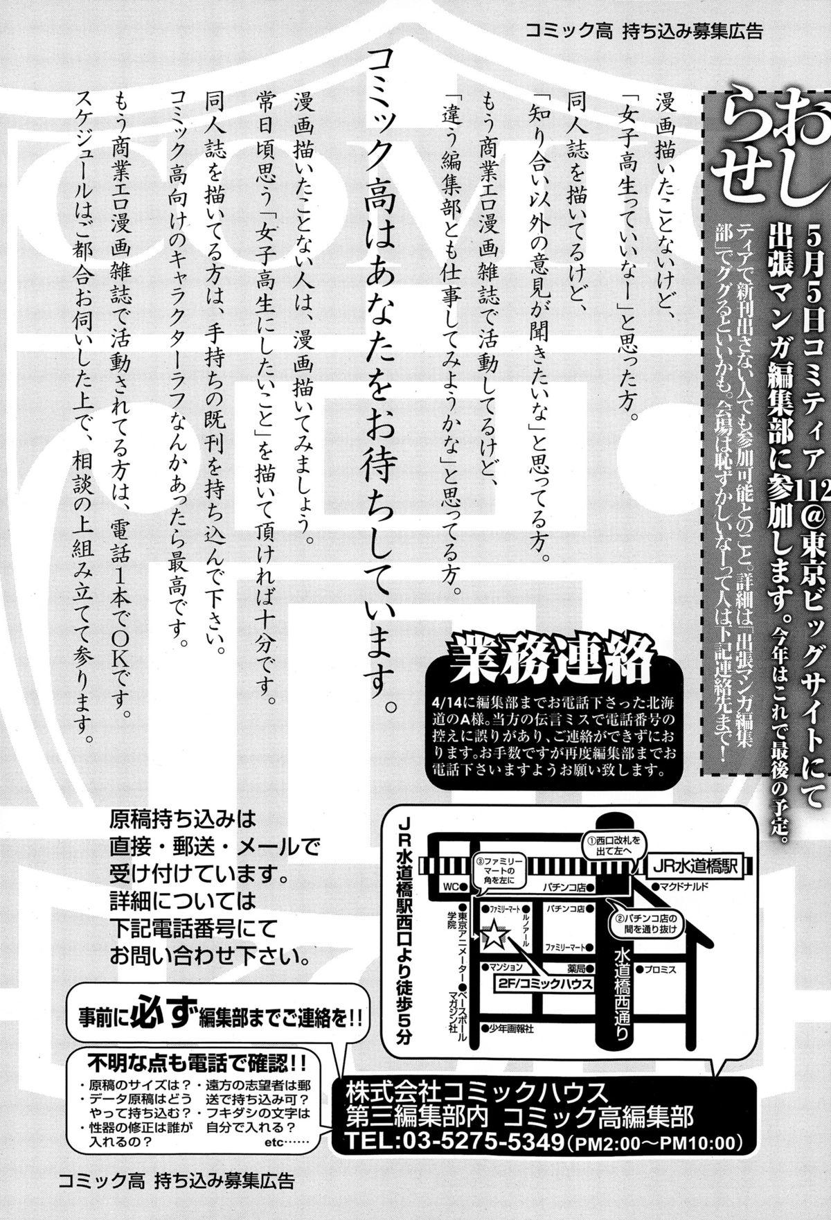 COMIC Koh Vol.4 117
