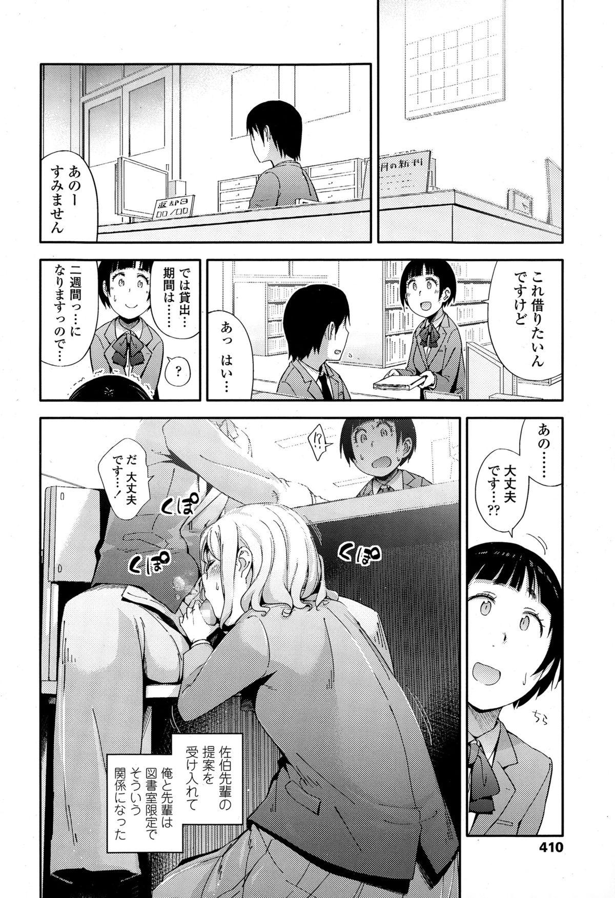 COMIC Koh Vol.4 411