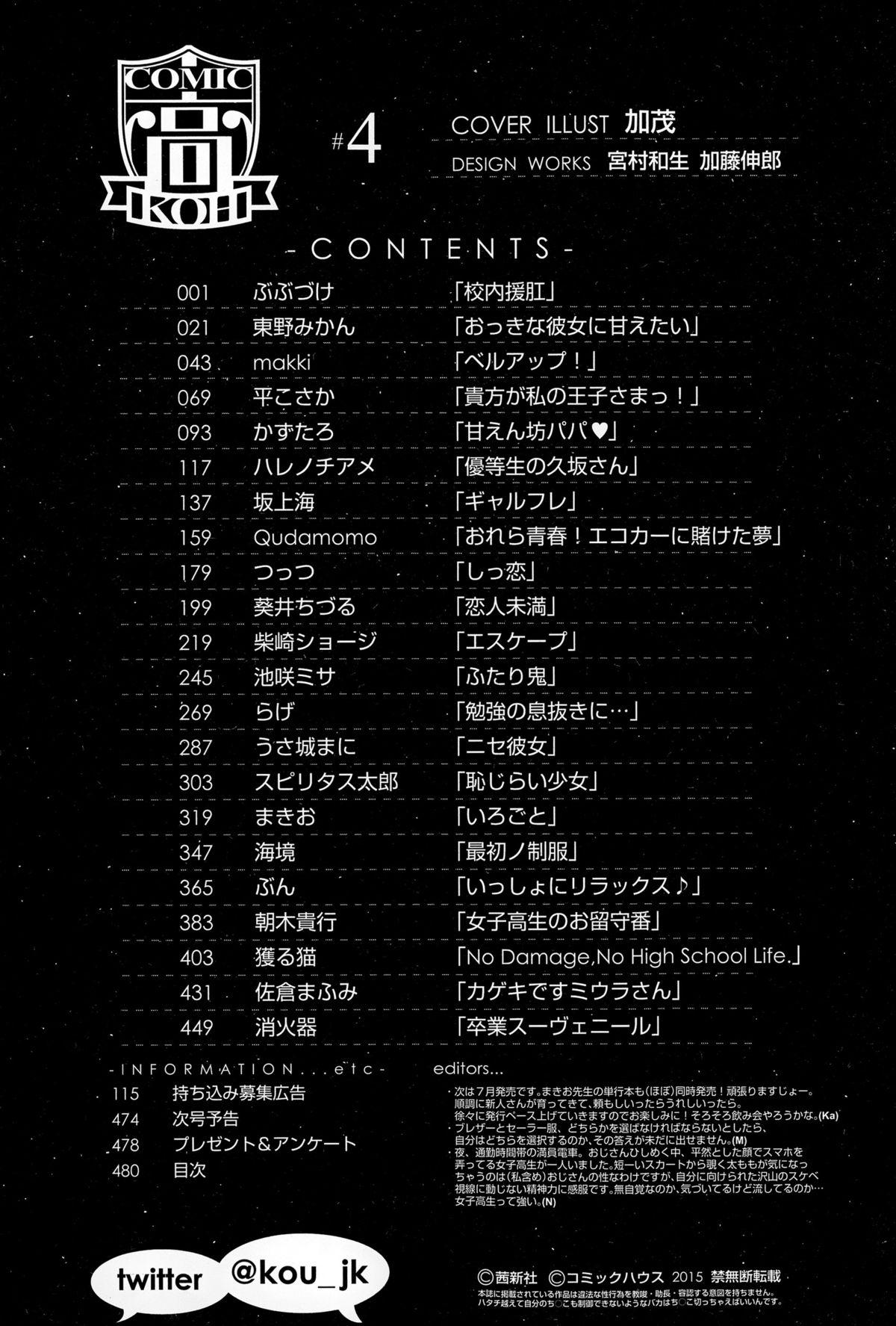 COMIC Koh Vol.4 481