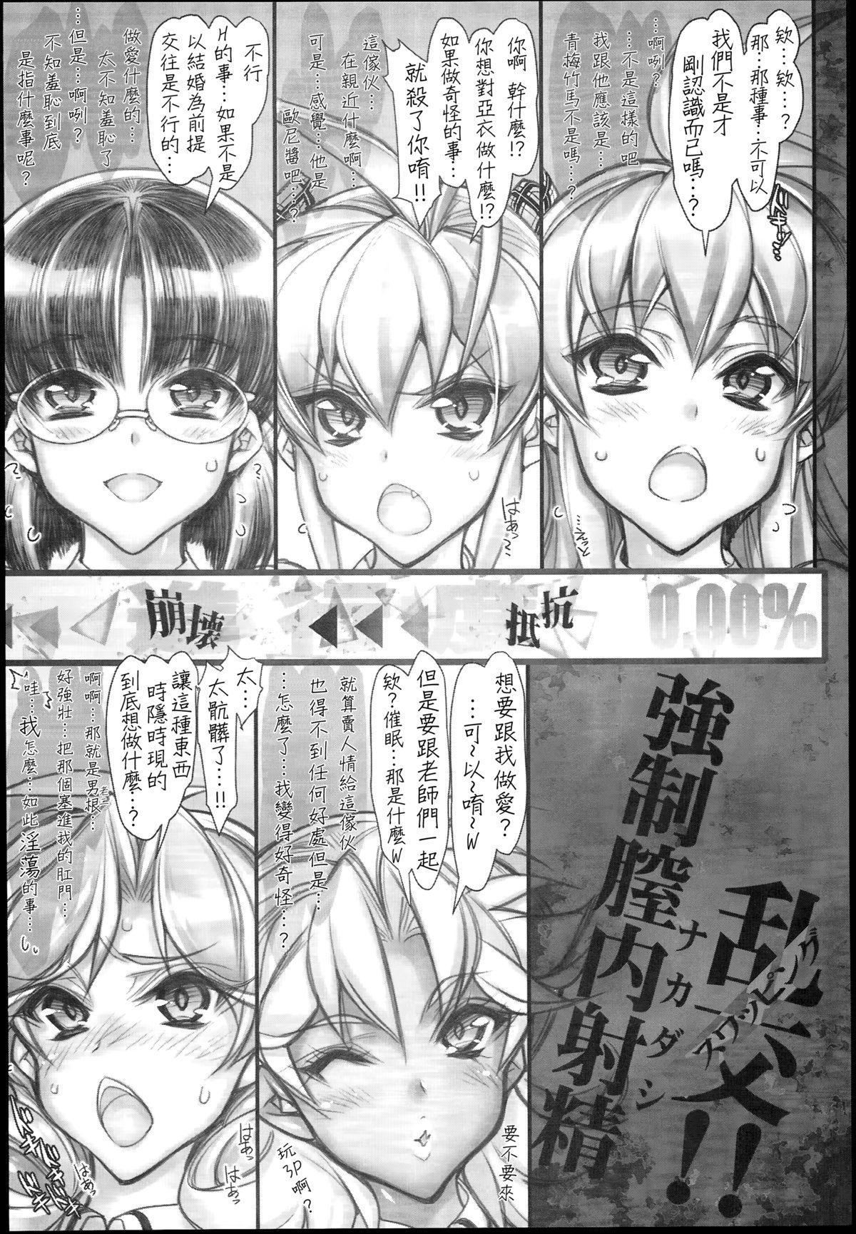 (C85) [Kashiwa-ya (Hiyo Hiyo)] Saimin Gakuen Rankou-Ka -CONCEPT- [Chinese] [Den+為了拯救自己的蛋蛋漢化] 9