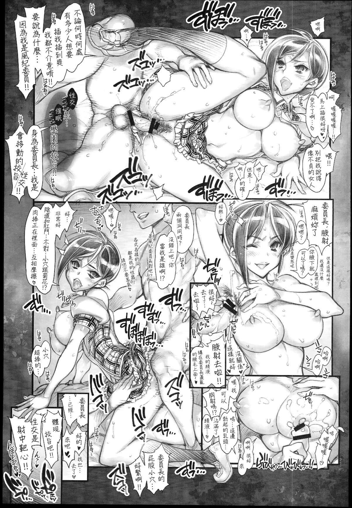 (C85) [Kashiwa-ya (Hiyo Hiyo)] Saimin Gakuen Rankou-Ka -CONCEPT- [Chinese] [Den+為了拯救自己的蛋蛋漢化] 20