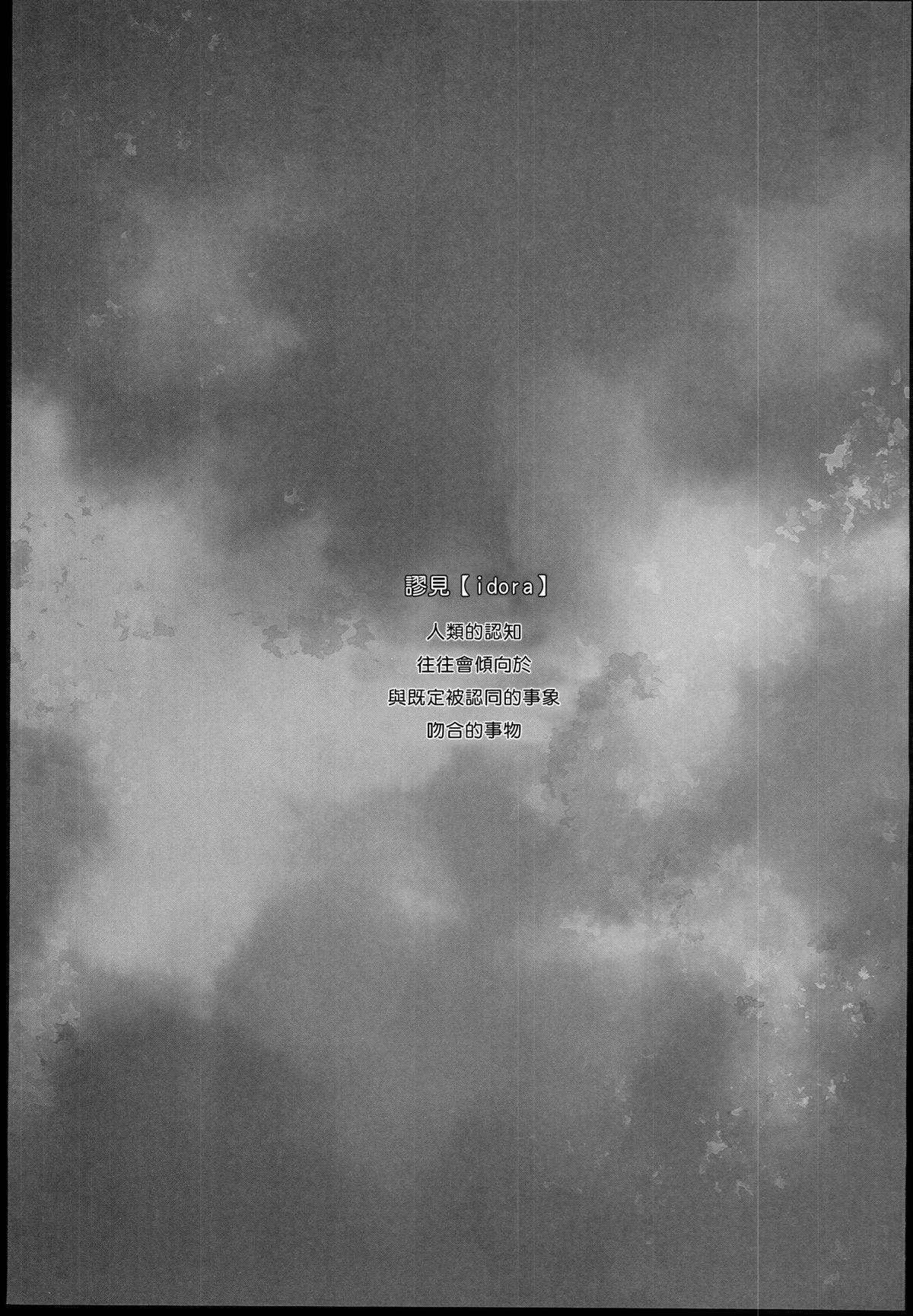 (C85) [Kashiwa-ya (Hiyo Hiyo)] Saimin Gakuen Rankou-Ka -CONCEPT- [Chinese] [Den+為了拯救自己的蛋蛋漢化] 2