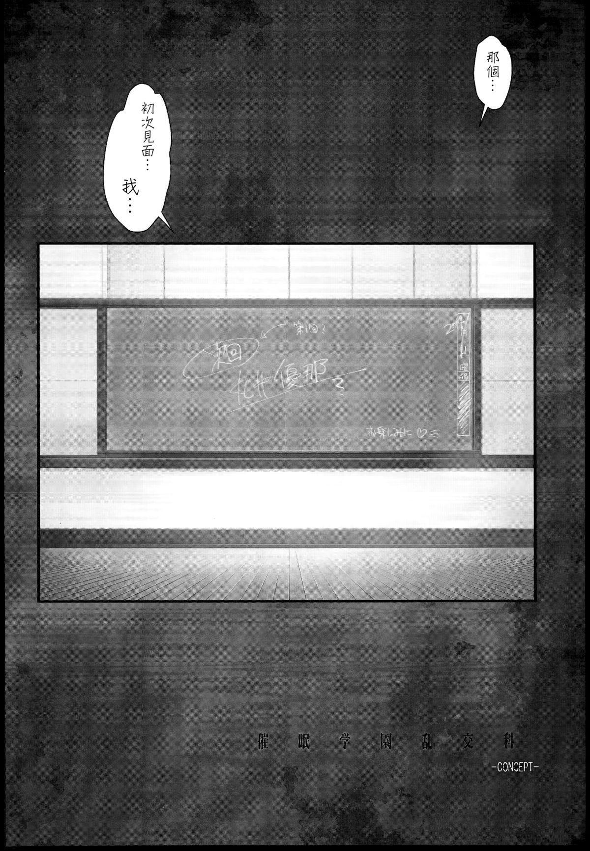 (C85) [Kashiwa-ya (Hiyo Hiyo)] Saimin Gakuen Rankou-Ka -CONCEPT- [Chinese] [Den+為了拯救自己的蛋蛋漢化] 35