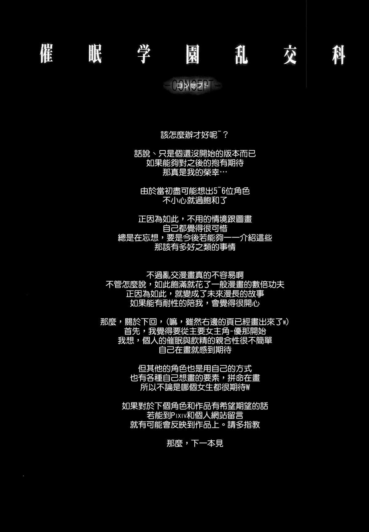 (C85) [Kashiwa-ya (Hiyo Hiyo)] Saimin Gakuen Rankou-Ka -CONCEPT- [Chinese] [Den+為了拯救自己的蛋蛋漢化] 36