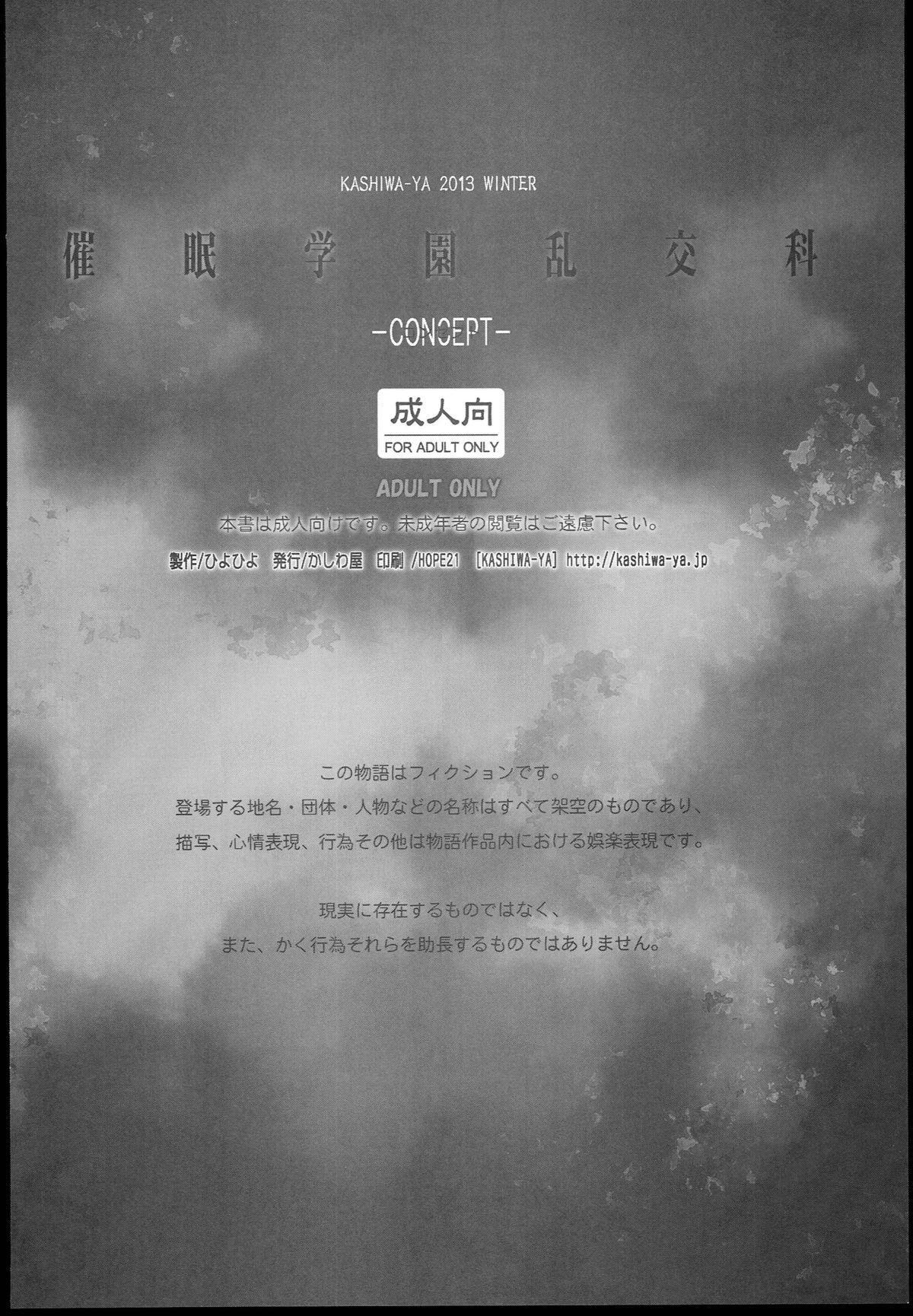 (C85) [Kashiwa-ya (Hiyo Hiyo)] Saimin Gakuen Rankou-Ka -CONCEPT- [Chinese] [Den+為了拯救自己的蛋蛋漢化] 37