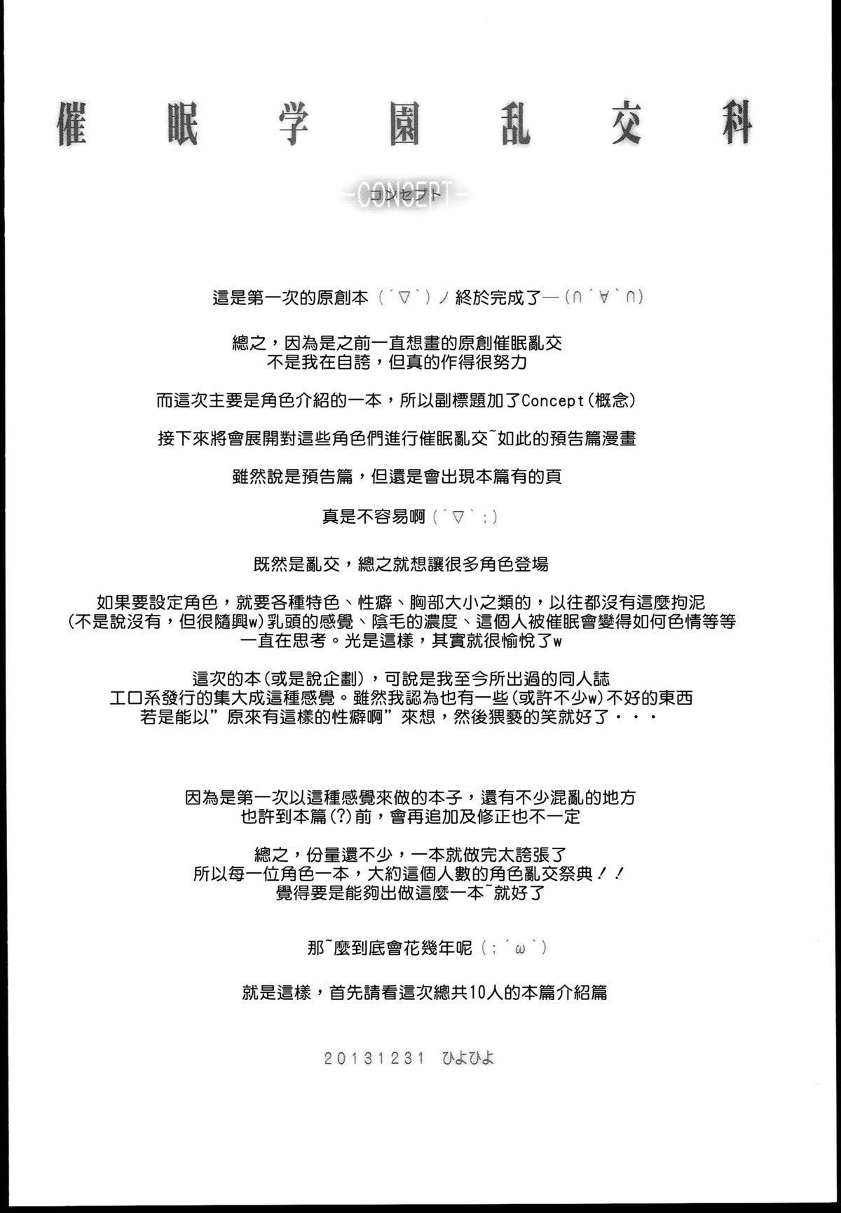 (C85) [Kashiwa-ya (Hiyo Hiyo)] Saimin Gakuen Rankou-Ka -CONCEPT- [Chinese] [Den+為了拯救自己的蛋蛋漢化] 3