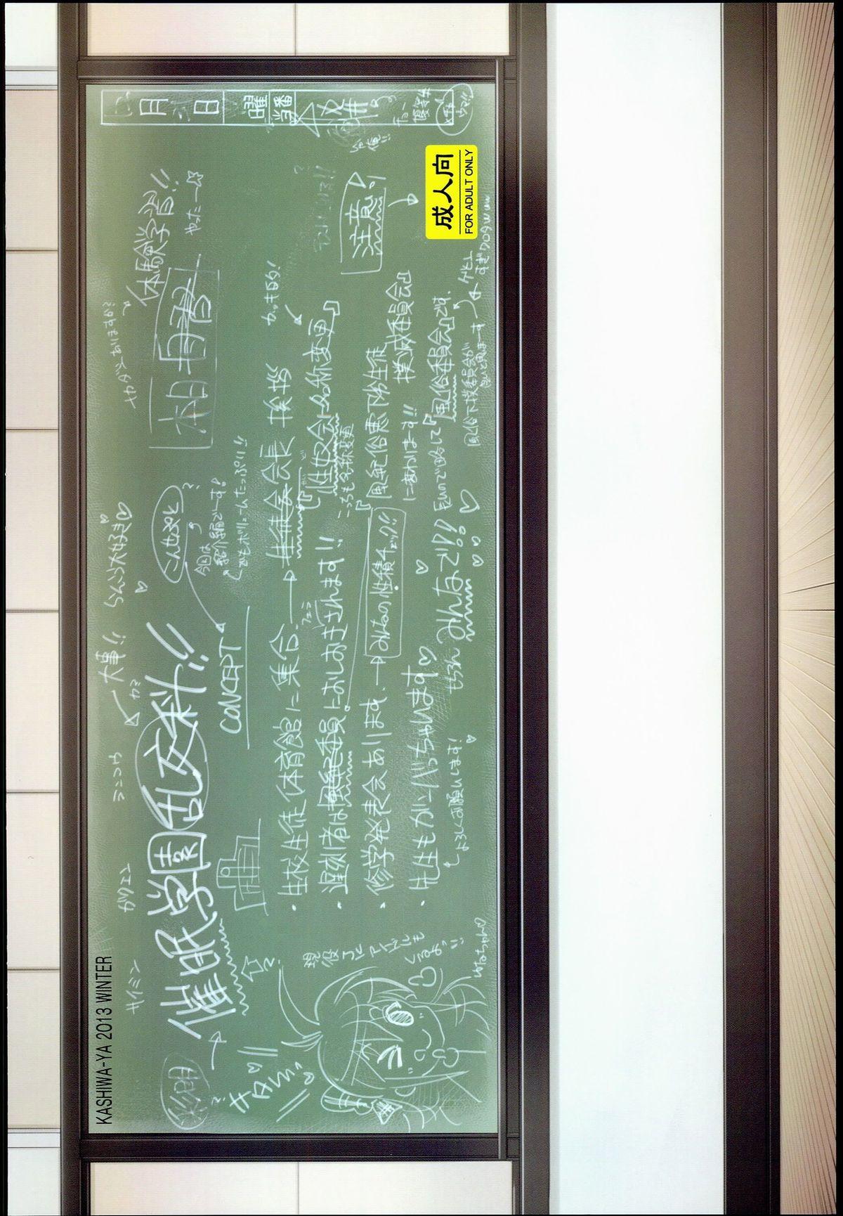 (C85) [Kashiwa-ya (Hiyo Hiyo)] Saimin Gakuen Rankou-Ka -CONCEPT- [Chinese] [Den+為了拯救自己的蛋蛋漢化] 39