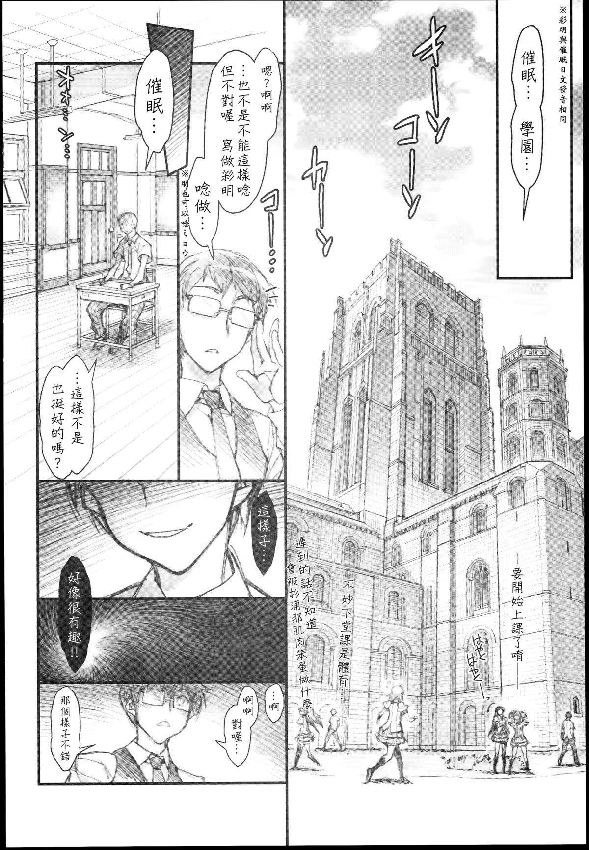 (C85) [Kashiwa-ya (Hiyo Hiyo)] Saimin Gakuen Rankou-Ka -CONCEPT- [Chinese] [Den+為了拯救自己的蛋蛋漢化] 7