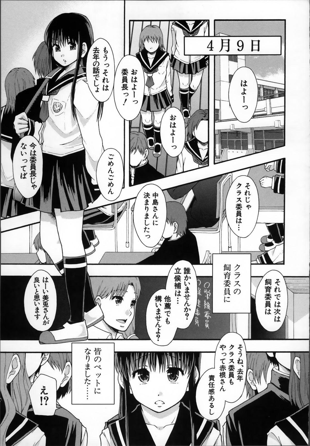 Seikou Ningyou to, Watashi - Fuckdoll and I 100