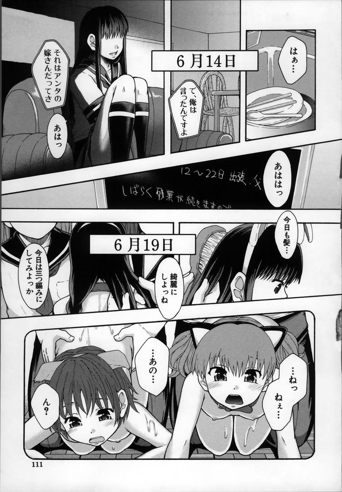 Seikou Ningyou to, Watashi - Fuckdoll and I 114
