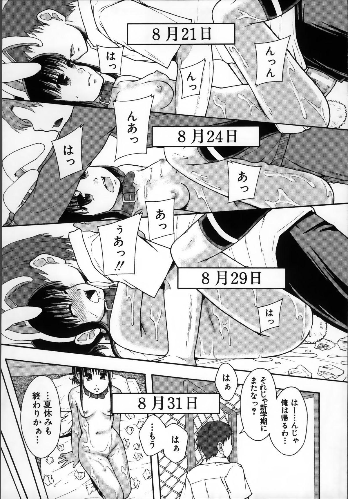 Seikou Ningyou to, Watashi - Fuckdoll and I 126
