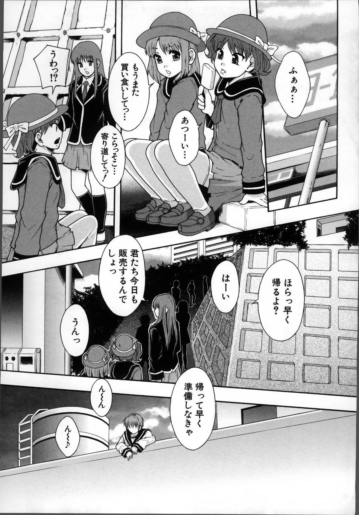 Seikou Ningyou to, Watashi - Fuckdoll and I 136