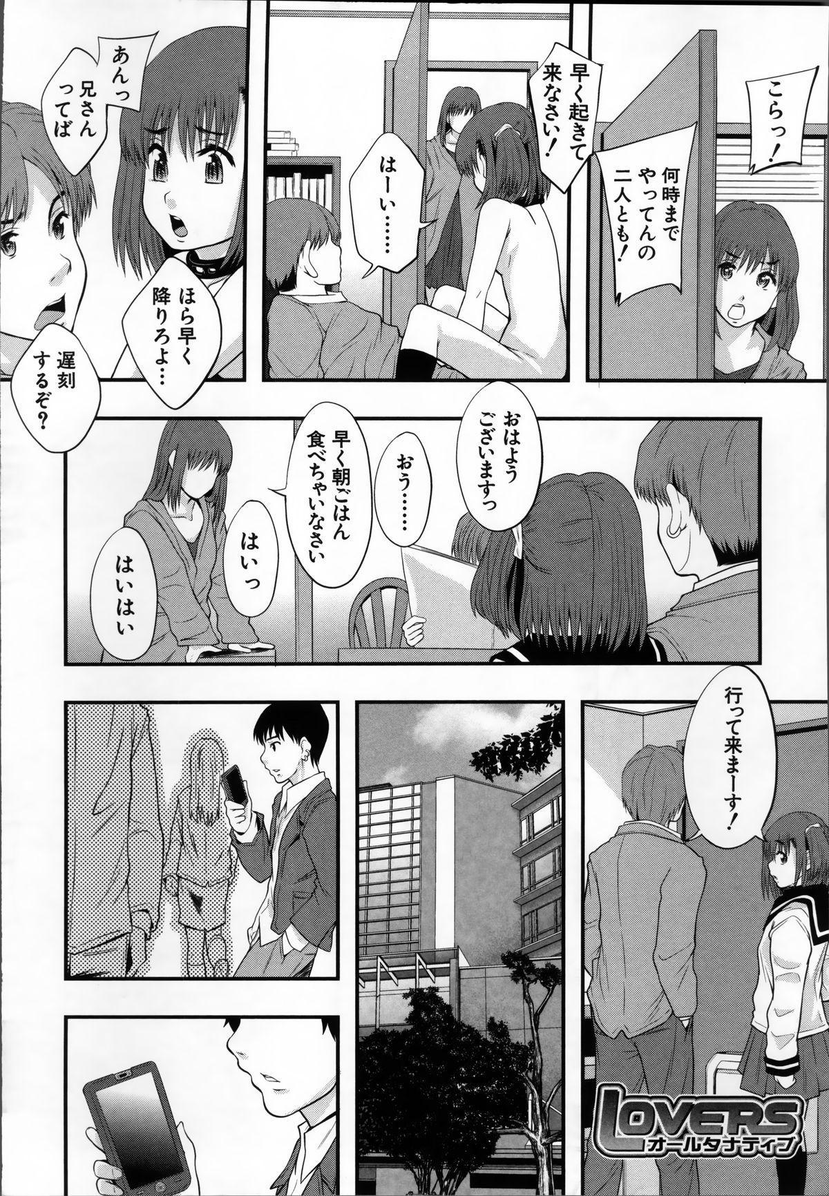 Seikou Ningyou to, Watashi - Fuckdoll and I 13