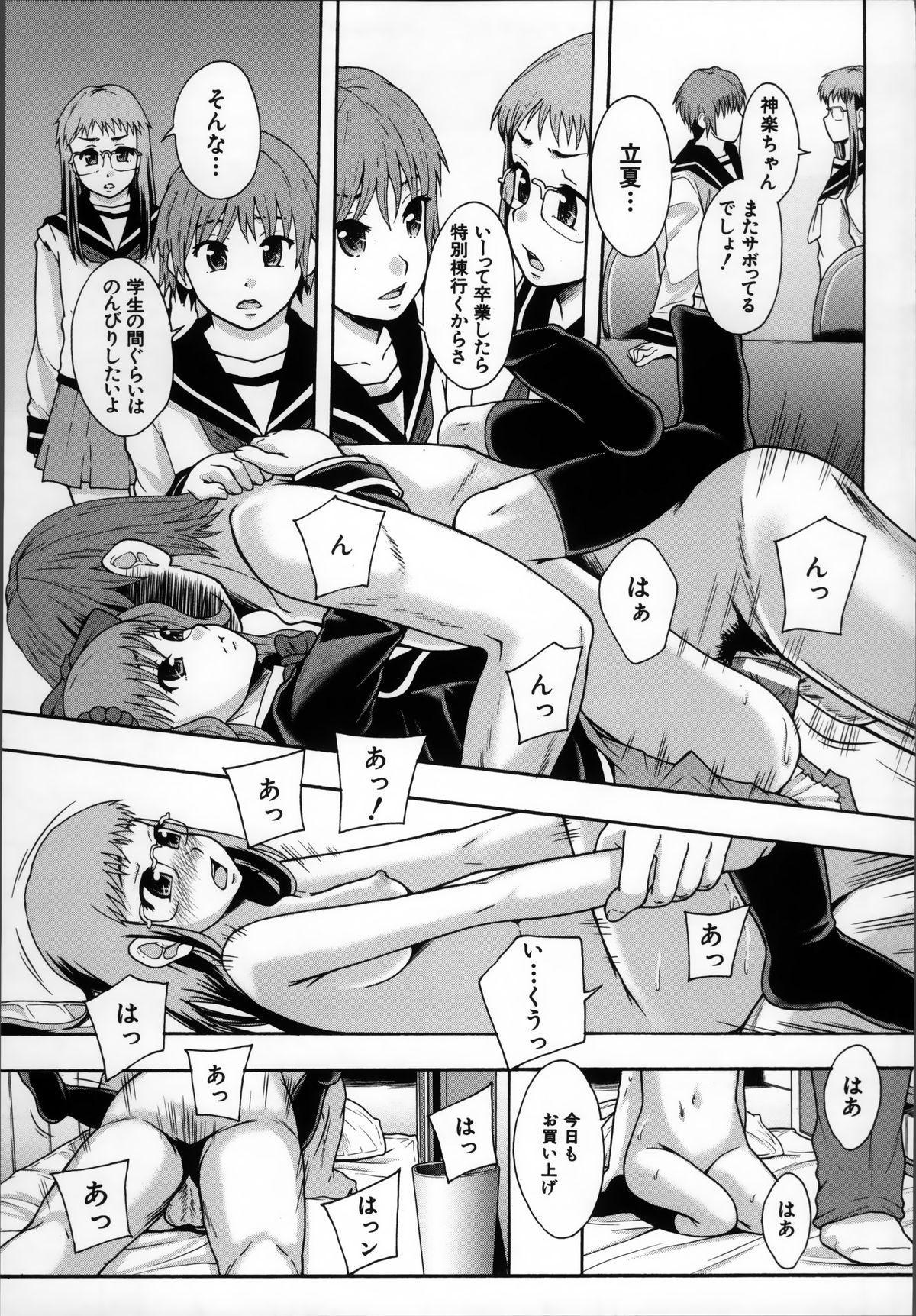 Seikou Ningyou to, Watashi - Fuckdoll and I 144