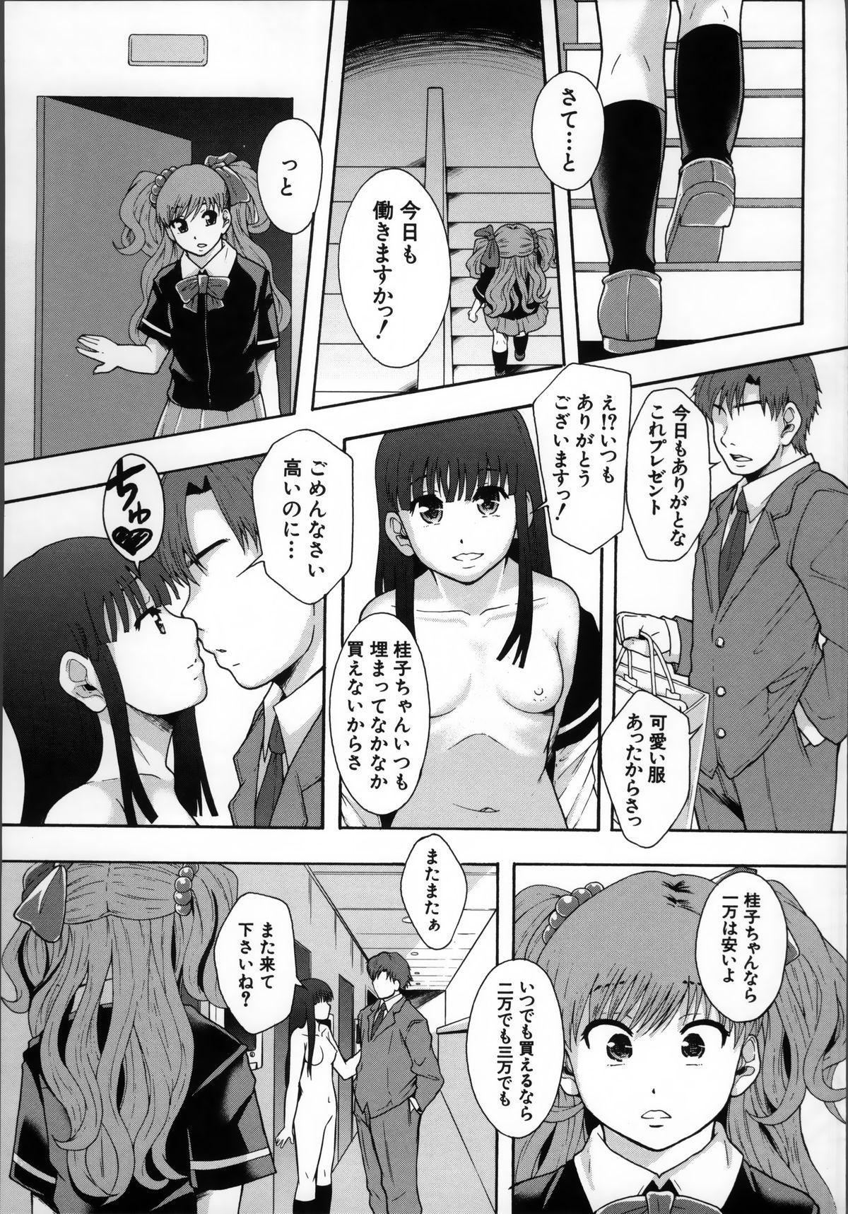 Seikou Ningyou to, Watashi - Fuckdoll and I 156