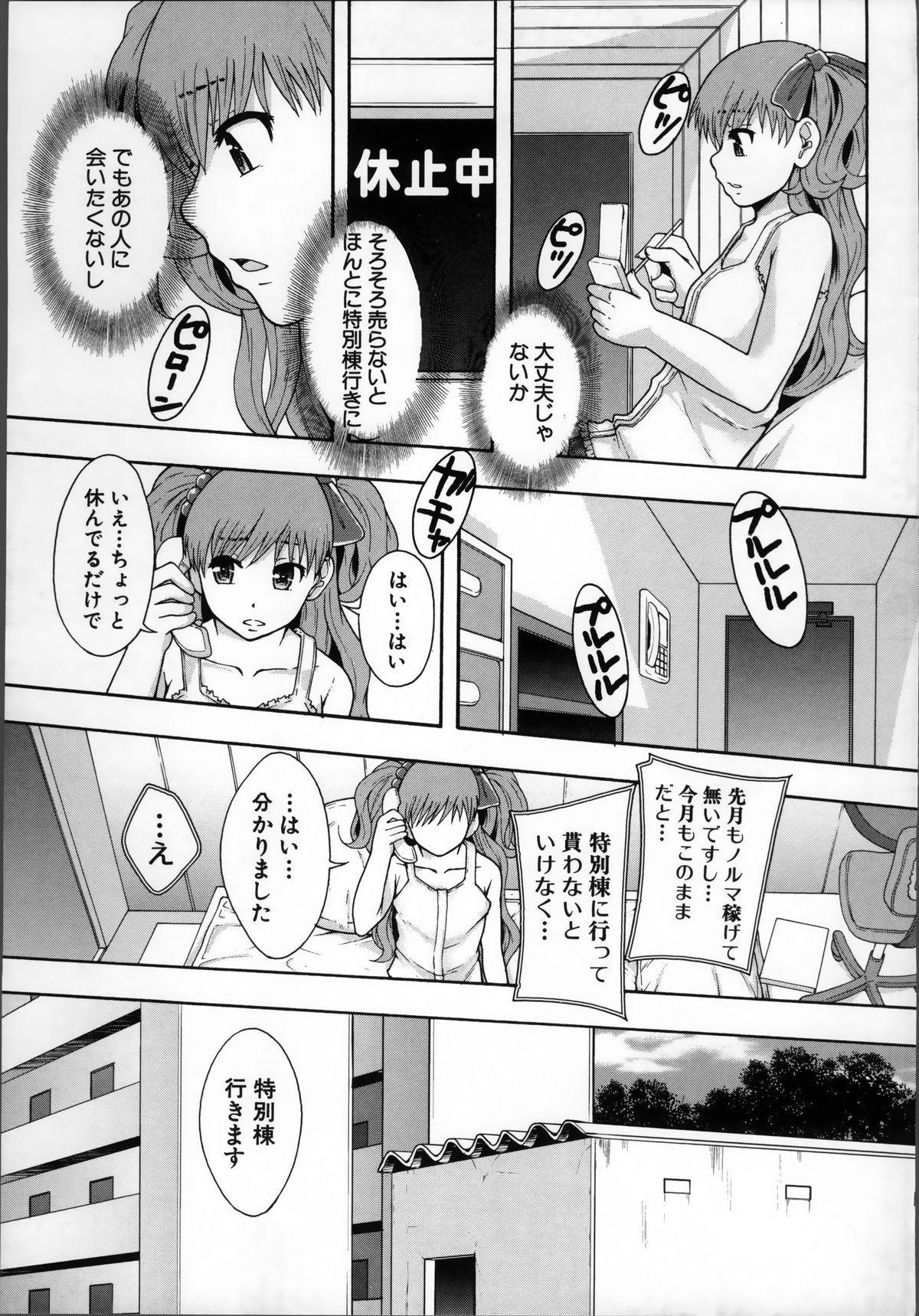 Seikou Ningyou to, Watashi - Fuckdoll and I 158