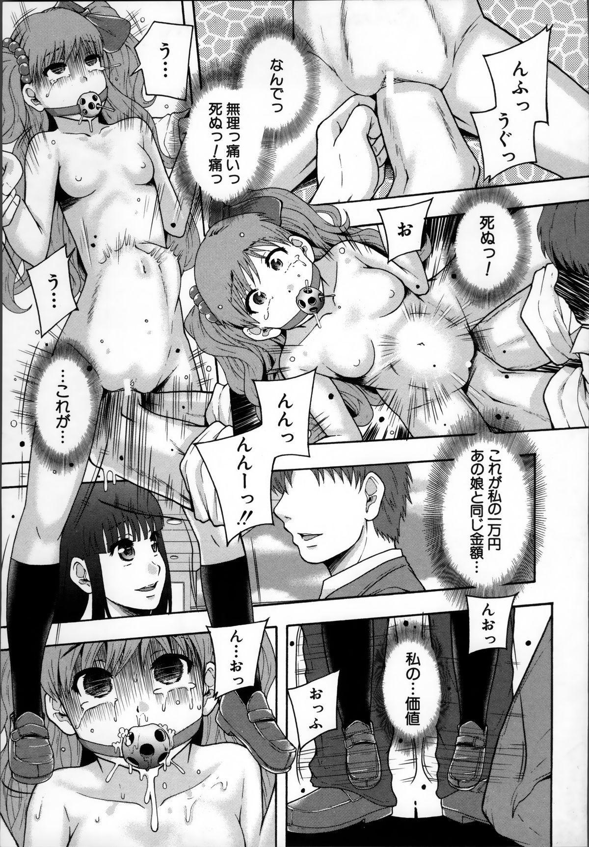 Seikou Ningyou to, Watashi - Fuckdoll and I 162