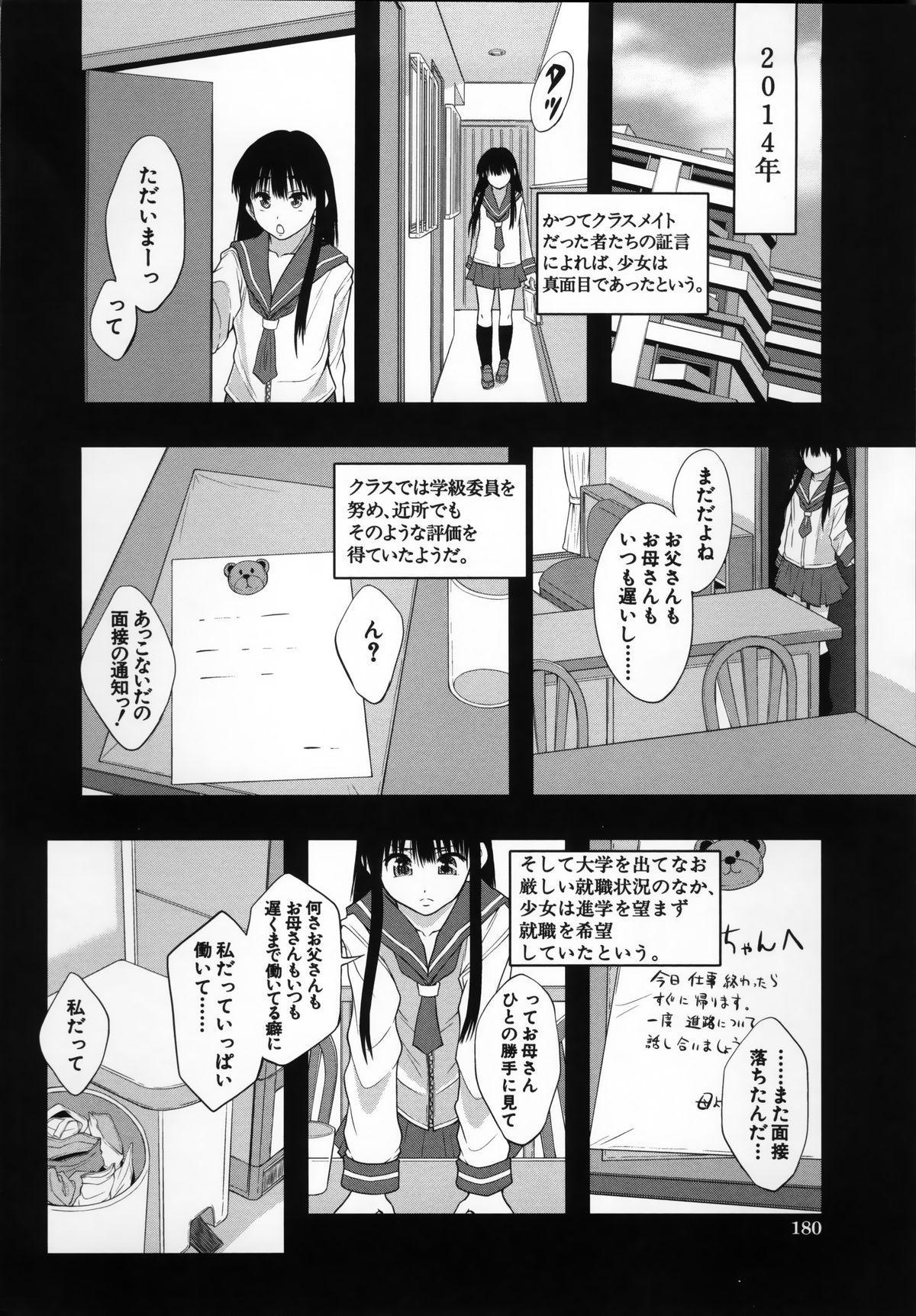 Seikou Ningyou to, Watashi - Fuckdoll and I 183