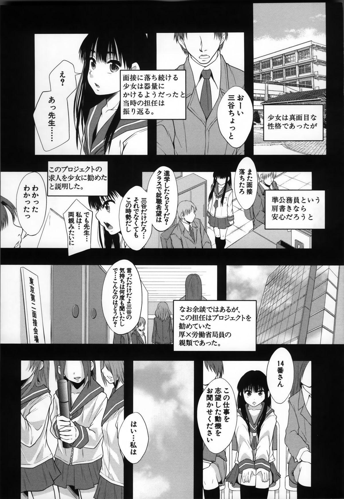Seikou Ningyou to, Watashi - Fuckdoll and I 184