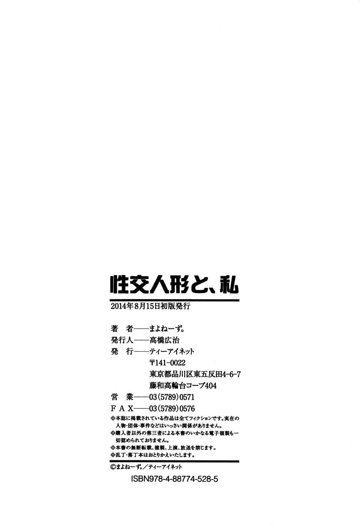 Seikou Ningyou to, Watashi - Fuckdoll and I 209