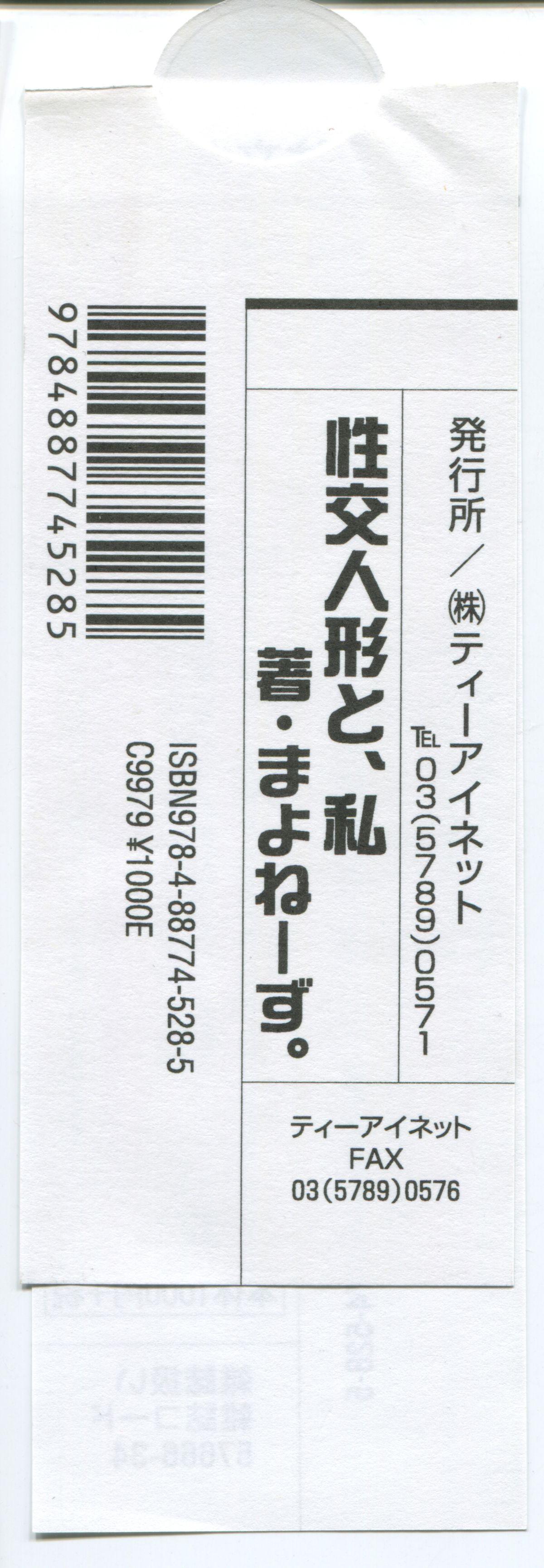 Seikou Ningyou to, Watashi - Fuckdoll and I 210