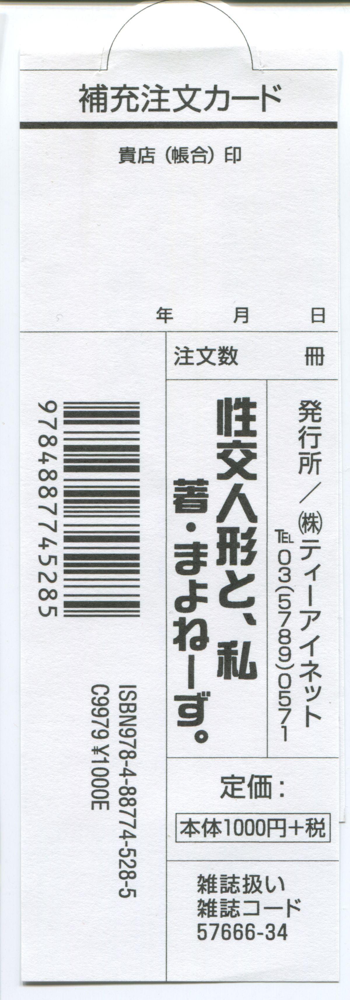 Seikou Ningyou to, Watashi - Fuckdoll and I 211