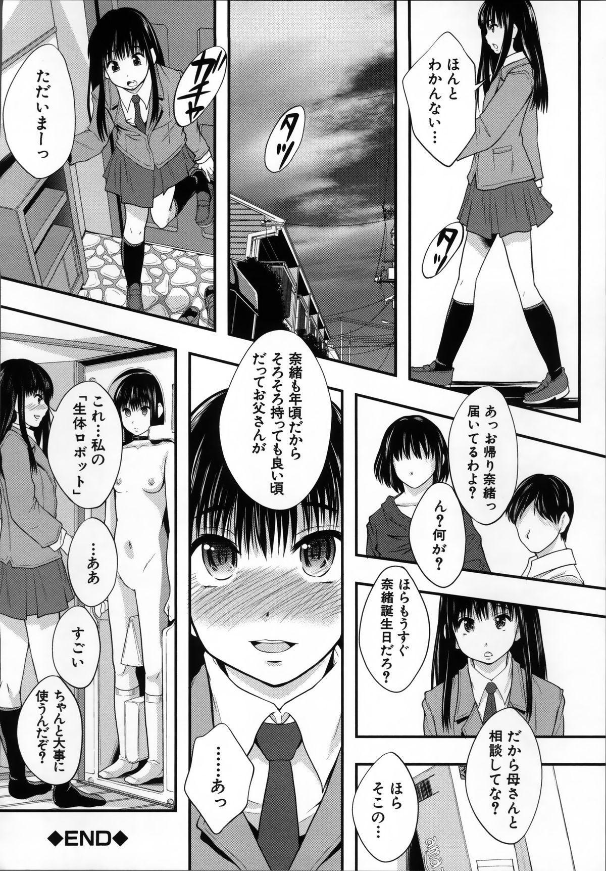 Seikou Ningyou to, Watashi - Fuckdoll and I 43