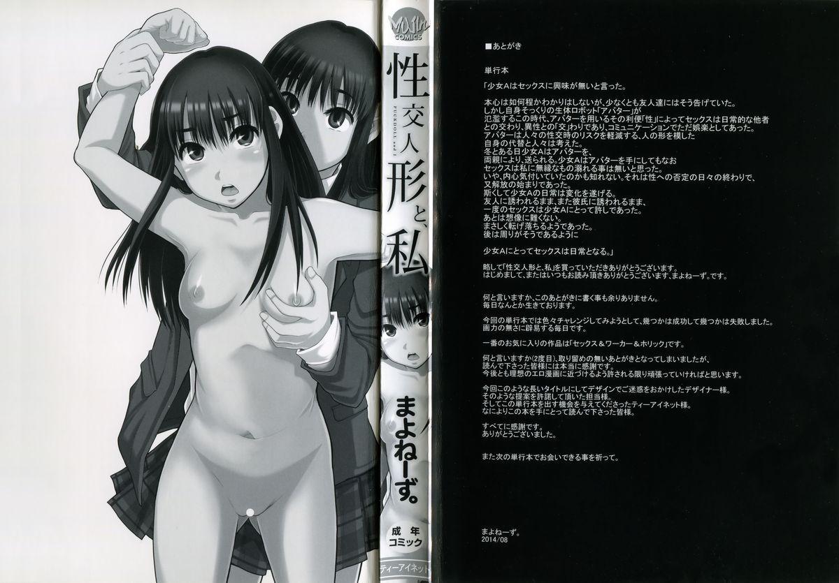 Seikou Ningyou to, Watashi - Fuckdoll and I 5