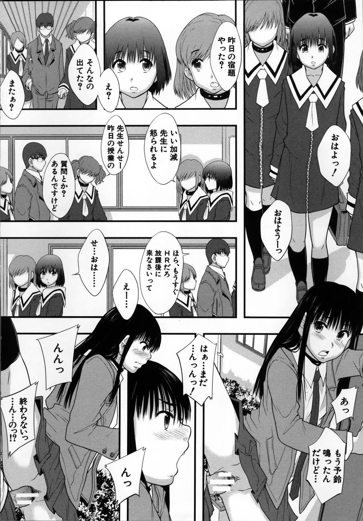 Seikou Ningyou to, Watashi - Fuckdoll and I 71