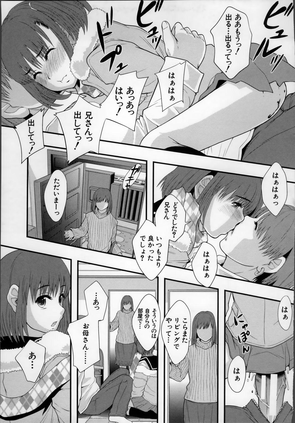 Seikou Ningyou to, Watashi - Fuckdoll and I 74