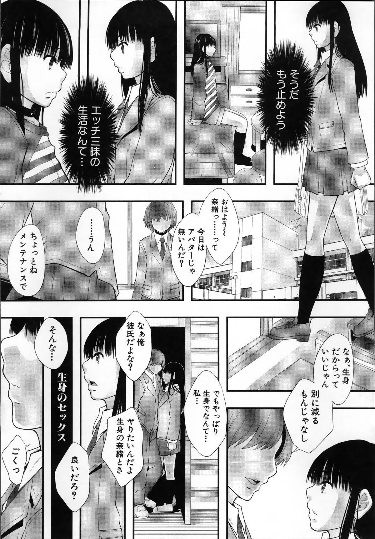 Seikou Ningyou to, Watashi - Fuckdoll and I 85