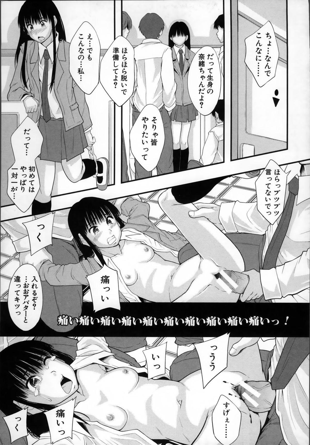 Seikou Ningyou to, Watashi - Fuckdoll and I 86